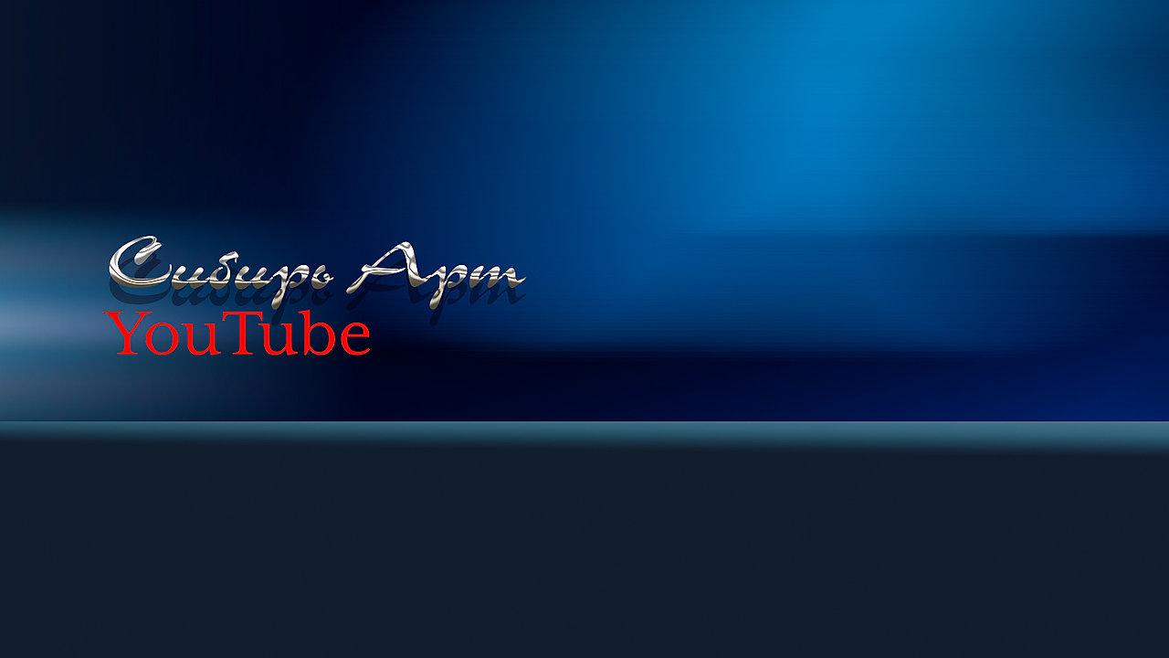 СИБИРЬ Арт на YouTube