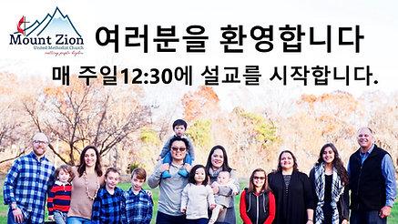 Korean Sermon Livestream