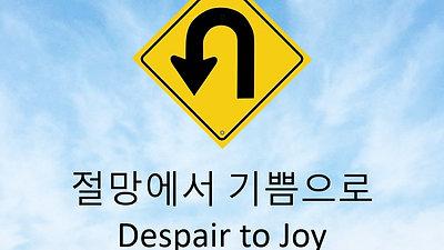 4/4 절망에서 기쁨으로 (Despair to Joy)