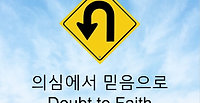 4/11 의심에서 믿음으로 Doubt to Faith