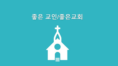 Korean-Godly People/Godly Church
