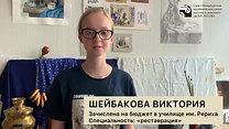 Отзыв от Вики