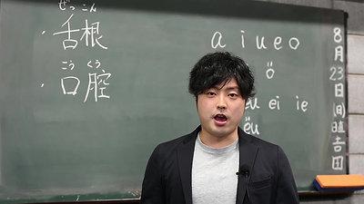 【第九】合唱コース発音講座 1