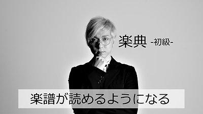 (14)楽典 初級 -楽譜が読めるようになる-