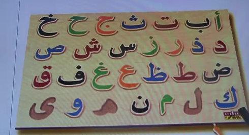 שיר האותיות בערבית