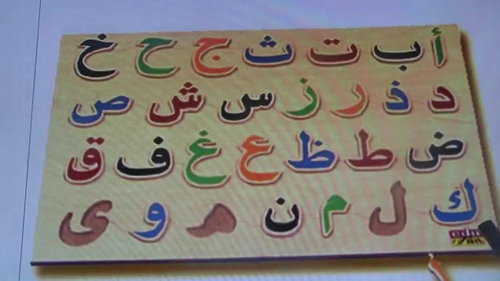האותיות בערבית