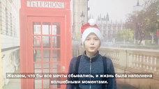 Новогоднее видео - поздравление от наших учащихся !!!