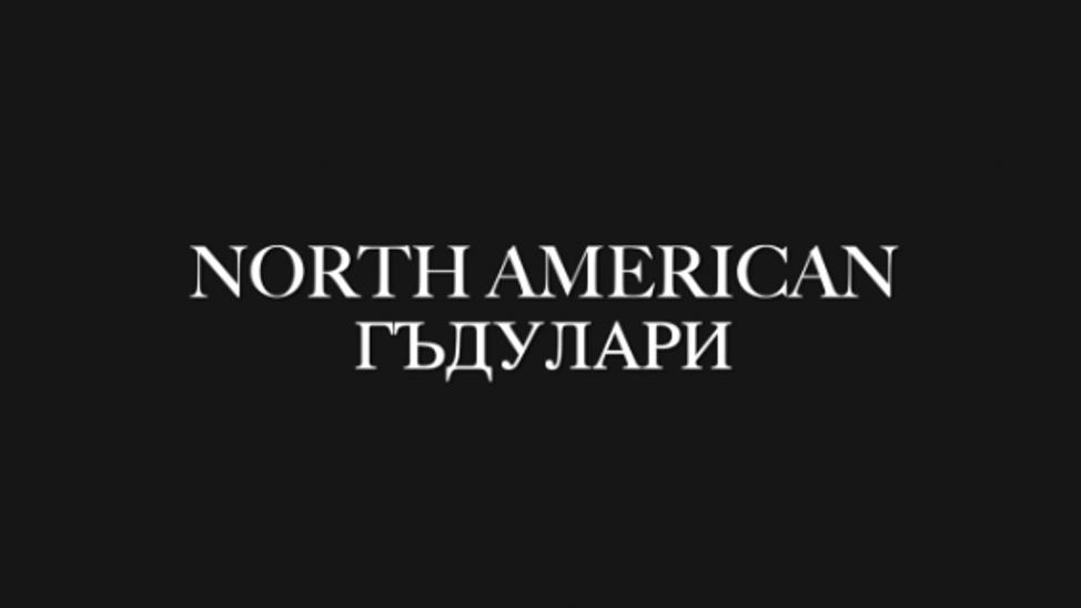 North American Gadulari - Happy New Year to EEFC