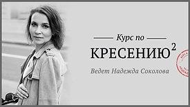 Кресение. Второй курс. Надежда Соколова