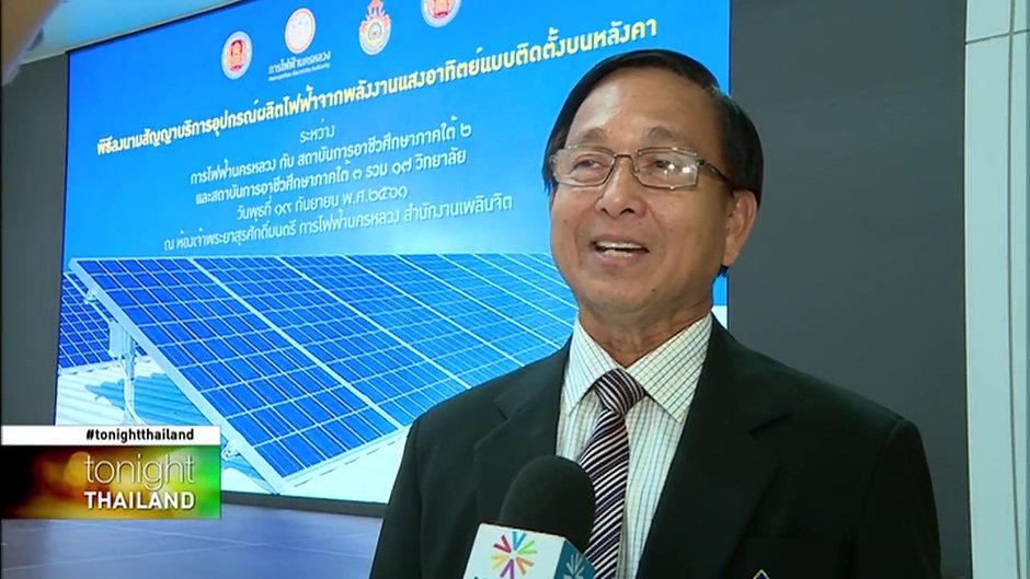 พิธีลงนามสัญญาบริการติดตั้งระบบผลิตไฟฟ้าจากพลังงานแสงอาทิตย์แบบติดตั้งบนหลังคา (3 MW Solar Rooftop)
