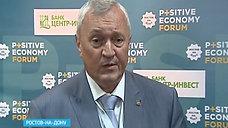 Форум позитивной экономики в России