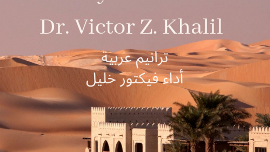 Christian Arabic Songs & Hymns with Dr. Victor Z. Khalil