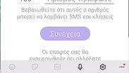 Πως ενημερώνω τις επαφές μου στο viber αλλάζοντας κάρτα SIM