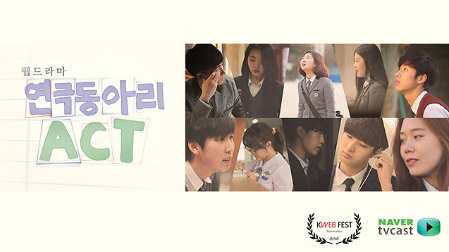 [연극동아리ACT] 1막