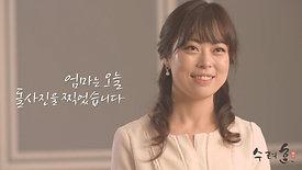[수려한] 감성바이럴2_엄마 첫돌