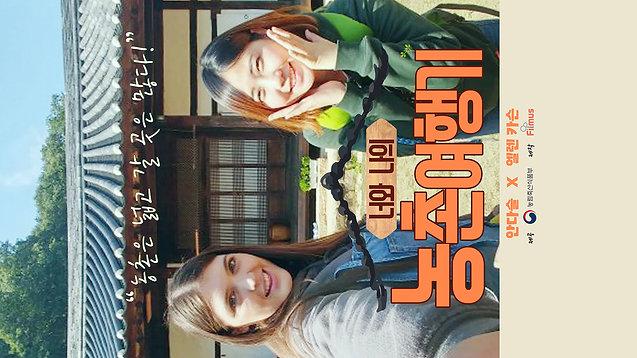 You and me farm village trip epi2_최종