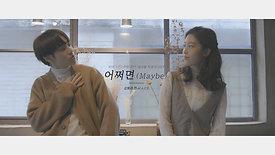 내사랑 치유기 OST - 어쩌면 (Maybe) _A.C.E