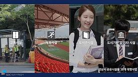 성남도시개발공사 홍보영상 2017