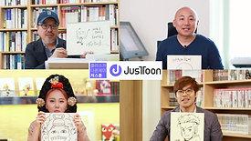 인기 작가들의 저스툰 축하영상
