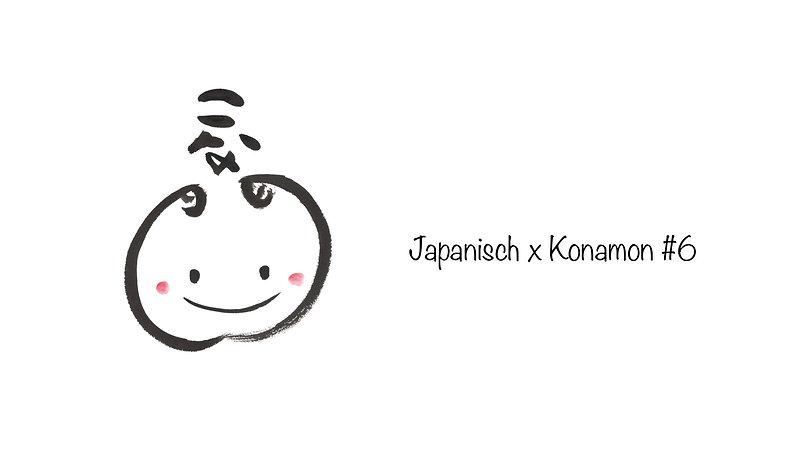 Japanisch x Konamon  #6