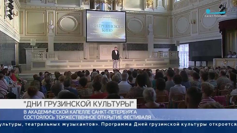 Дни Грузинского Кино