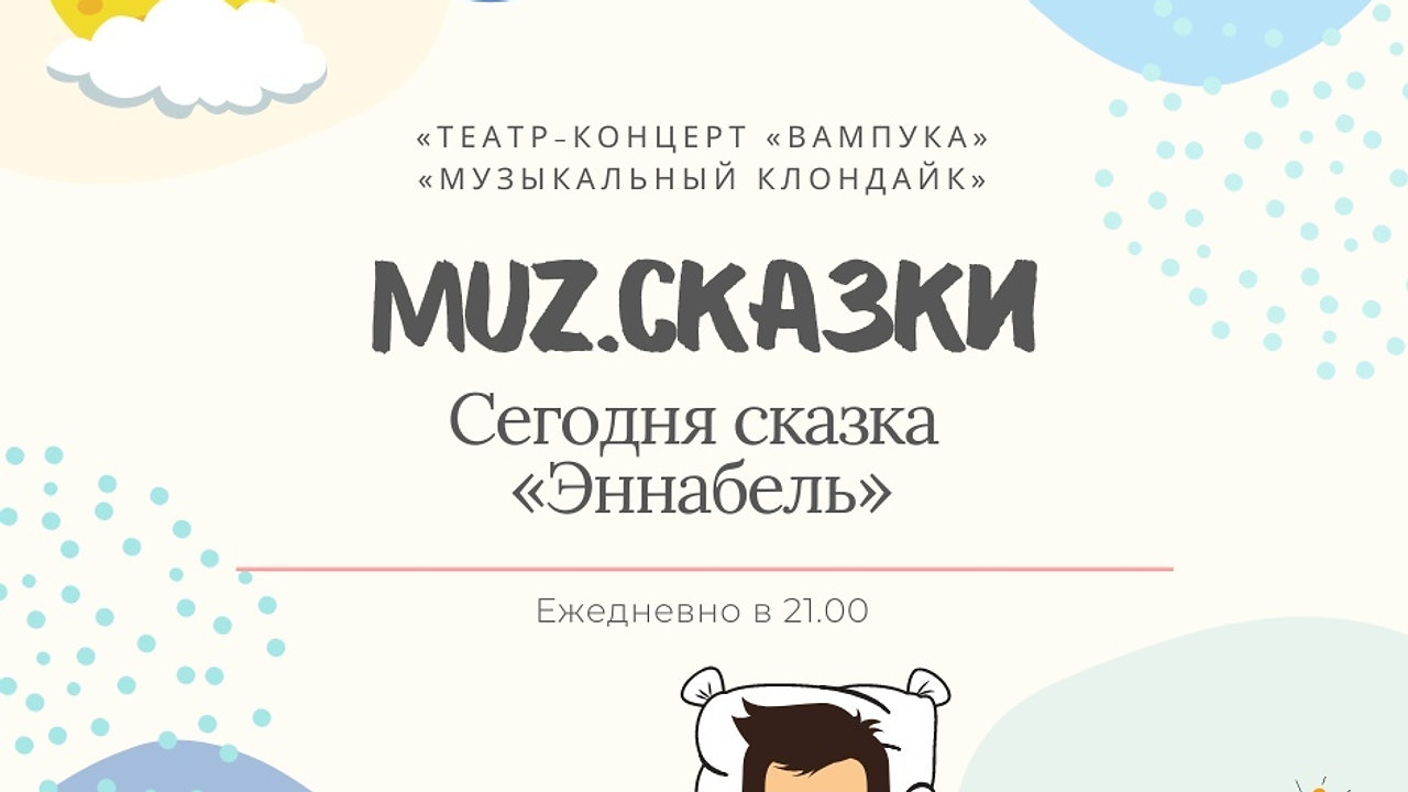 VampukaTV
