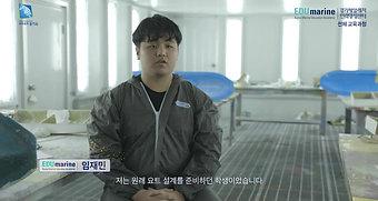 Gyeonggi EDUmarine_선체