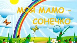 """Група № 10 """"Капітошка"""" фото виставка """"Моя мама сонечко"""""""