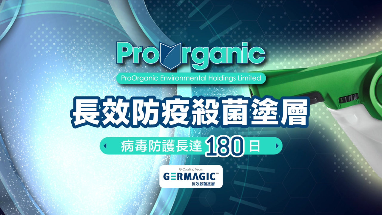 ProOrganice Introduction