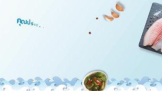 S&P ๑ จานจากใจ...มื้อปลาอิ่มใจ