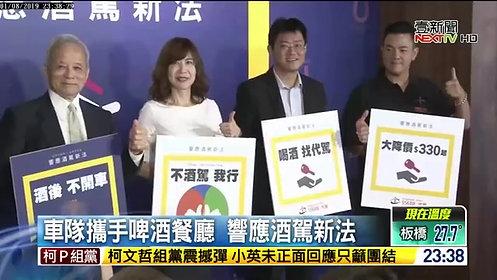 車隊攜手啤酒餐廳 響應酒駕新法(壹新聞)