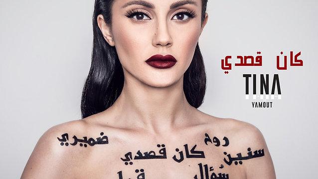 TINA YAMOUT - KAN ASDI [OFFICIAL MUSIC VIDEO] (2019) | تينا يموت - كان قصدي