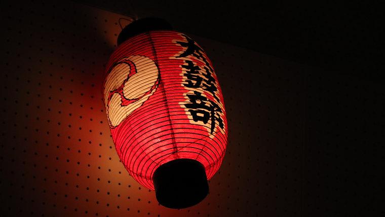 Kyoto Tachibana TAIKO