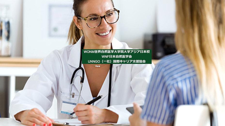 自然医学療法学部       Department of Naturopathic Medicine