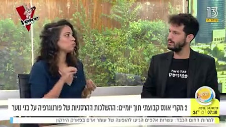 ראיון עם יור אסלי יותם קונסטנטיני בעקבות האונס באיה נאפה