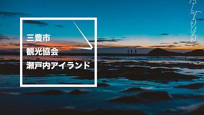 三豊市観光協会様