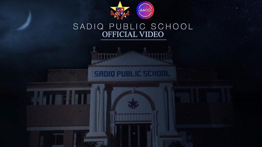 SADIQ PUBLIC SCHOOL OFFICIAL VIDEO BY AMTO