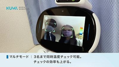 サーマルカメラの測定方法