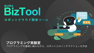 NUWA基本ツールの紹介