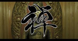 坐禅1/3(オープニング〜事前解説)