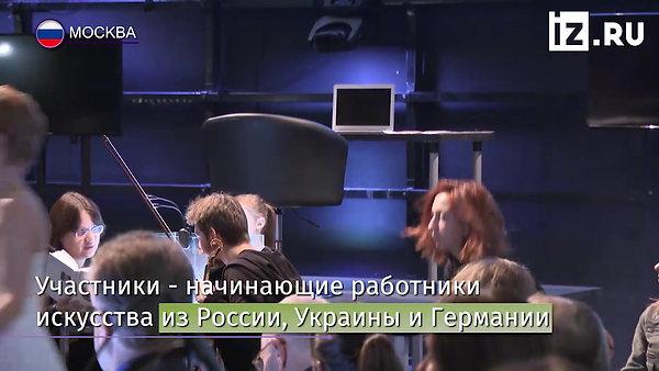 ИЗВЕСТИЯ. На сцене МАМТ показали иммерсивную оперу