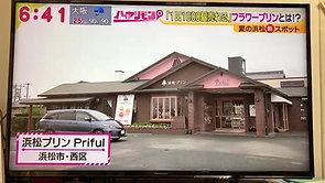 浜松プリンPriful