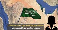 Hifa - Saudi