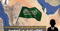 Ashraf - Saudi