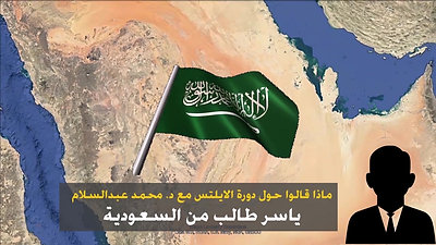 Yaser - Saudi