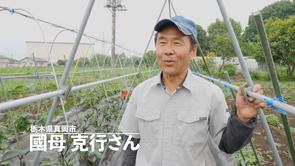 未来のために For the future   有機農家『栃木県』編