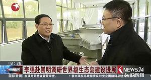 李强书记调研环保集团崇明项目 高清(480P)