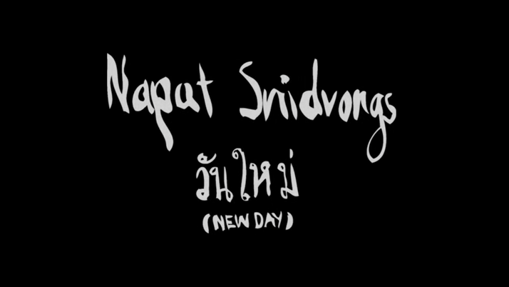 Napat Snidvongs - วันใหม่ (New Day)