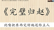 汪玲老师讲古代故事
