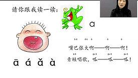 孙喆老师讲拼音